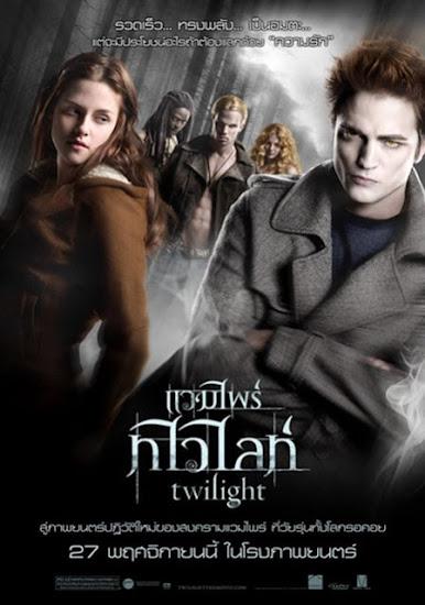 Vampire Twilight 1 แวมไพร์ ทไวไลท์ ภาค 1 HD [พากย์ไทย]