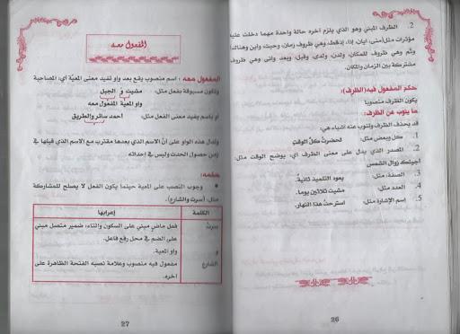 الميسر في اللغة العربية 2متوسط وفق المنهاج الجديد Photo%2520014.jpg