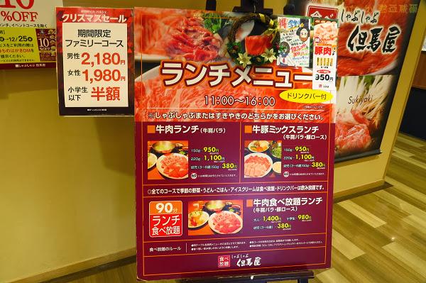 體驗靜岡:但馬屋-壽喜燒@JR靜岡駅6F | 熱血威爾