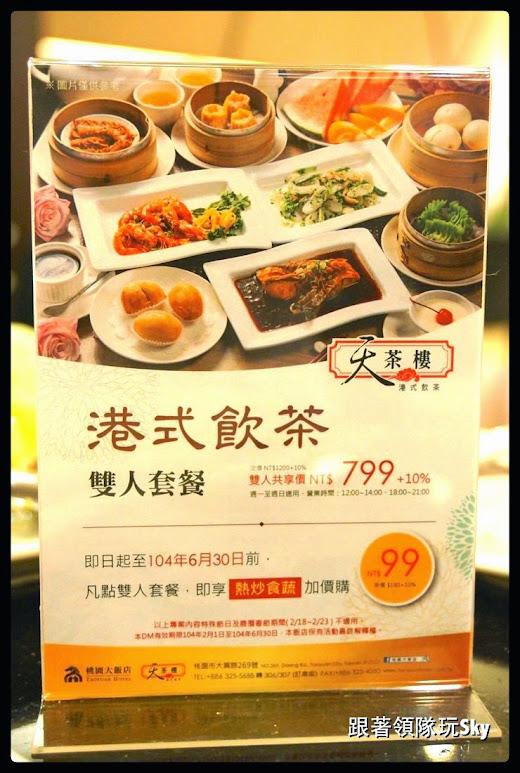 桃園美食推薦-酥脆烤鴨三吃港式飲茶【桃園大飯店-天茶樓】