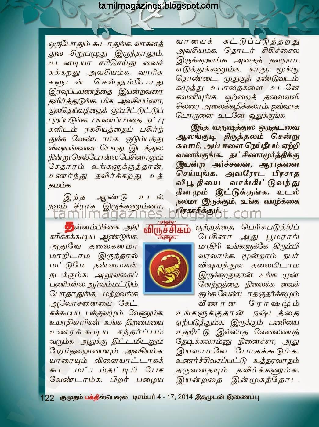 Tamil Puthandu Rasi Palan 2015