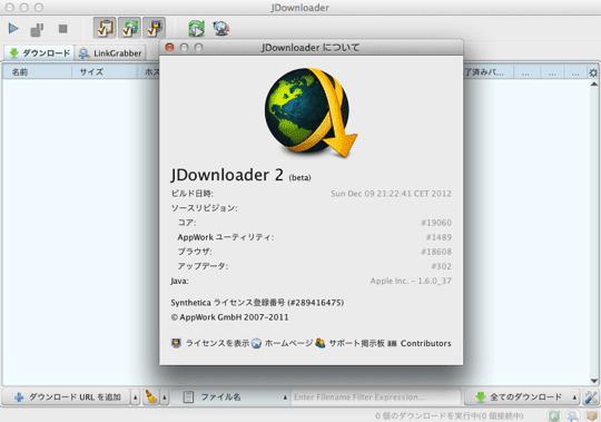 JDownloader 2 をMacやUbuntuにインストールする方法 | Macとかの雑記帳