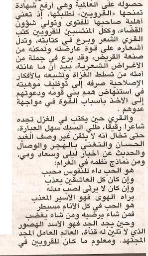 محمد القري 2