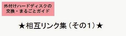 外付けハードディスクの交換・丸ごとガイド_相互リンク集1・タイトルの画像
