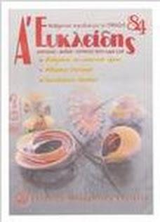 Ευκλείδης A - τεύχος 84