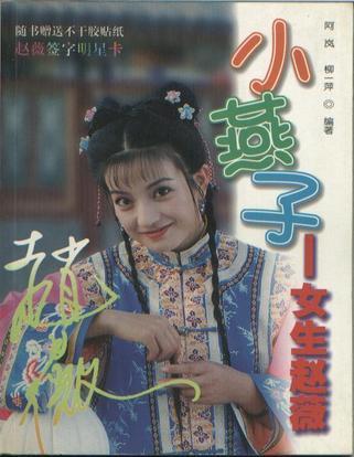 """""""Tiểu Yến Tử-Cô nữ sinh Triệu Vy"""" - Ảnh bìa gốc (2zhaowei sưu tầm)"""