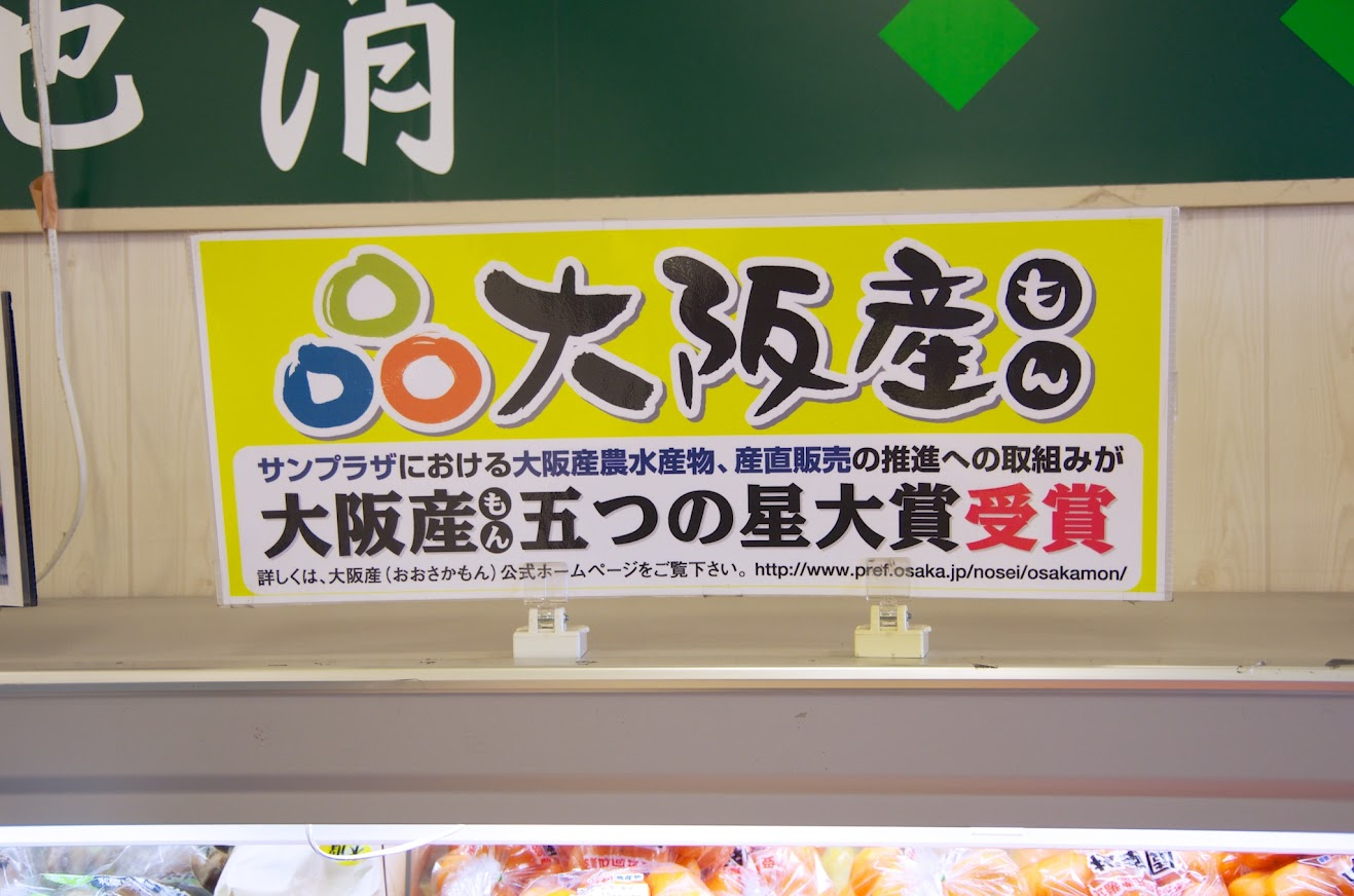 平成23年度「大阪産(もん)五つ星大賞」受賞