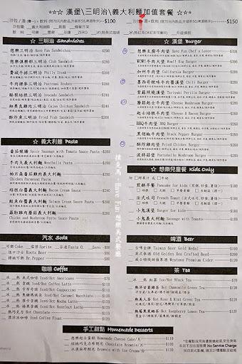 想樂美式餐廳菜單