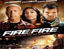 فيلم Fire with Fire
