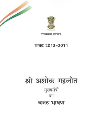 rajasthan budget 2013 first page image
