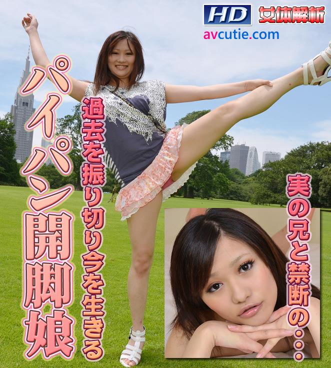 Gachinco.gachi359.Fuuka