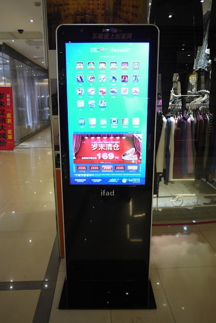an ifad in Guangzhou that looks like a human-sized version of Apple's iPod
