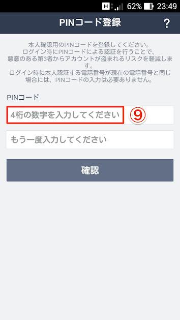 PINコードの登録