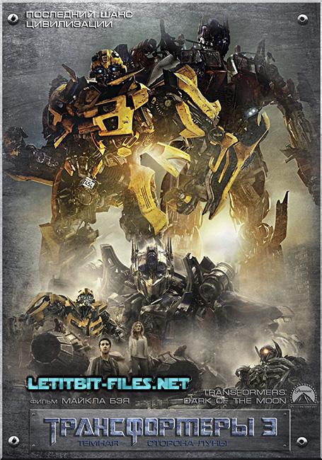Трансформеры 3: Тёмная сторона Луны / Transformers: Dark of the Moon (2011) BD Remux + BDRip 1080p / 720p + HDRip