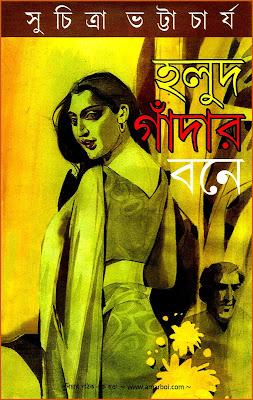 Holud Gandar Bone - Suchitra Bhattacharya in Pdf