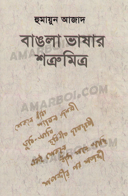 বাঙলা ভাষার শত্রুমিত্র হুমায়ূন আজাদ