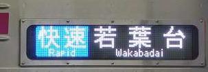 京王電鉄 快速 若葉台行き2 8000系