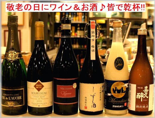 シャンパン、ワイン、地酒で彩る敬老の日