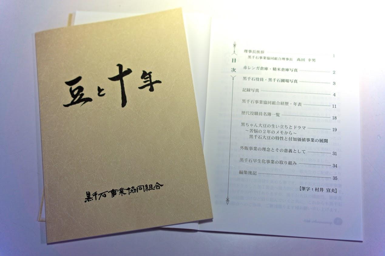 黒千石事業協同組合10周年記念誌『豆と十年』