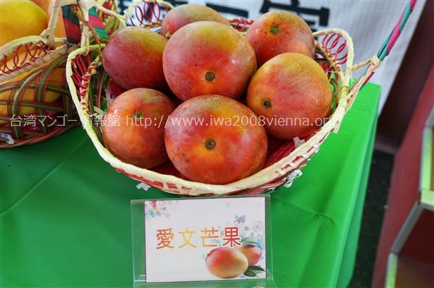 台湾アップルマンゴー