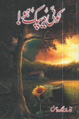 Koe Deepak Ho By Rukhsana Nigar Adnan