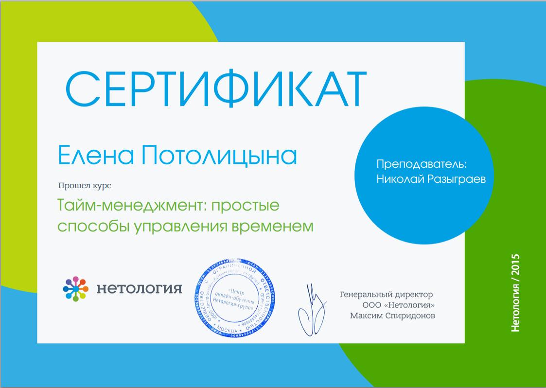 сертификат Нетология тайм-менеджмент