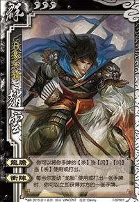 Zhao Yun 5