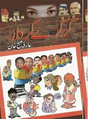 Kurkaray Kardar(TM) by Arifa Khan
