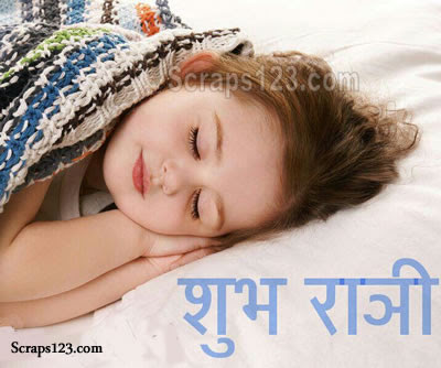 marathi good night pics images amp wallpaper for facebook page 1