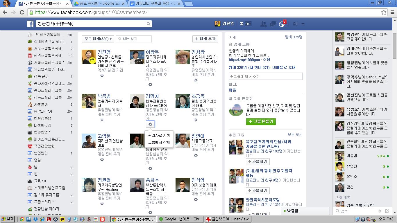 페북그룹2.png