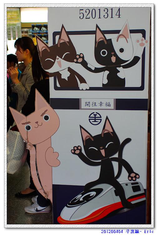 猴硐~貓村