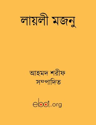 লায়লা মজনু - আহমদ শরীফ