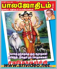 Bala Jothidam-Sani peyarchi palangal 2011-2014 | Free Download Bala Jothidam Ebook