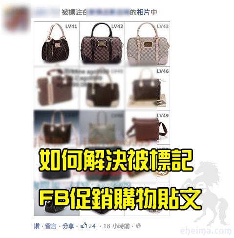 如何解決被標註FB垃圾貼文