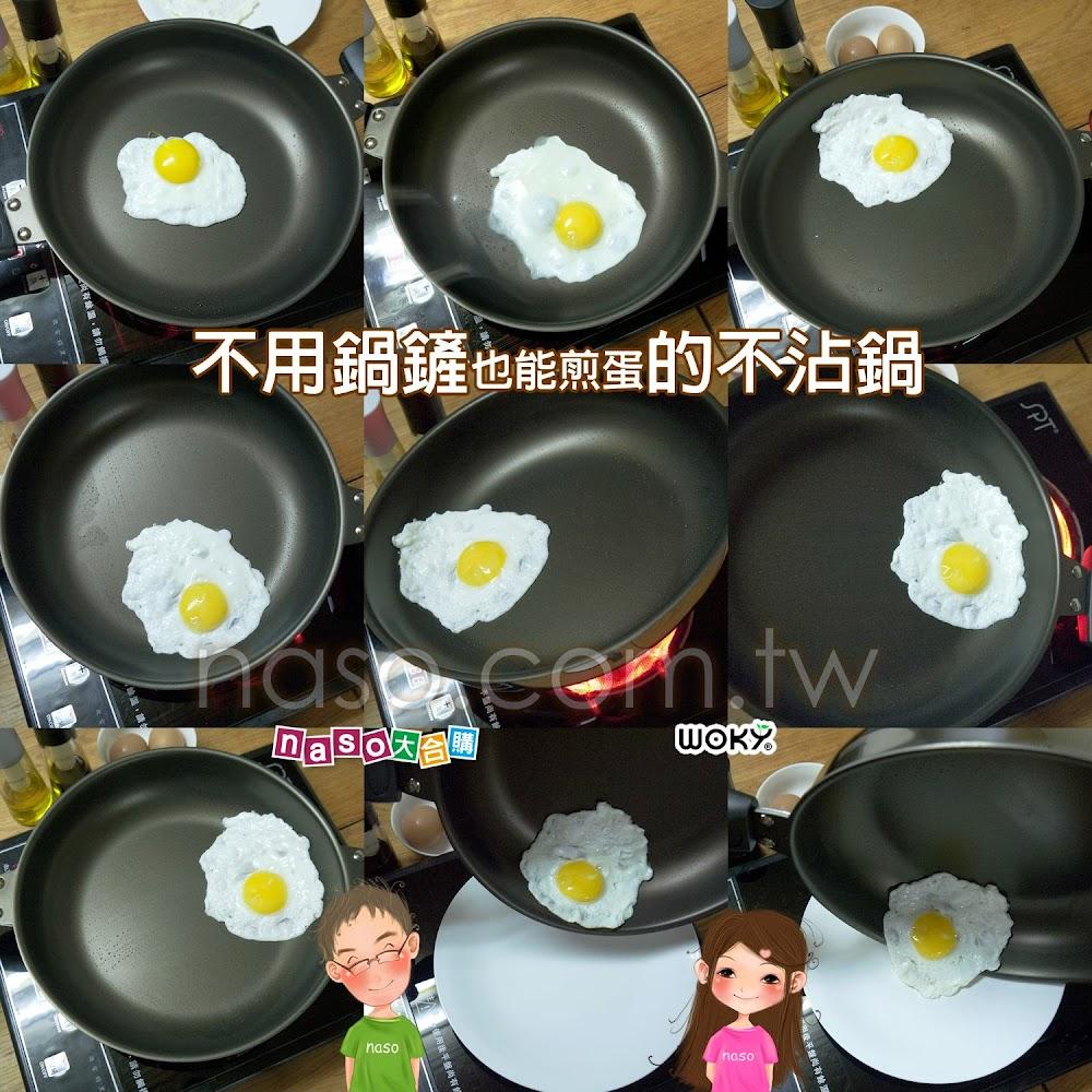不用鍋鏟也能煎蛋的不沾鍋