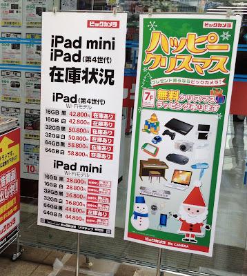 ビックカメラ新宿西口店の店頭に掲示されたiPad mini、iPad4の在庫状況