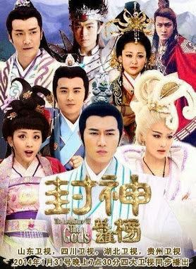 Phong Thần Anh Hùng Bảng - The First Myth