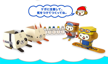 Asahi Life 2011 Winter Holiday Papercraft