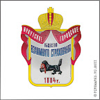 Г.68? Фасадная доска «Иркутское городское общество взаимного страхования. 1884 г.». Думаю что такой знак должен существовать, осталось его найти. Компьютерная реконструкция Д.Р.Никулин