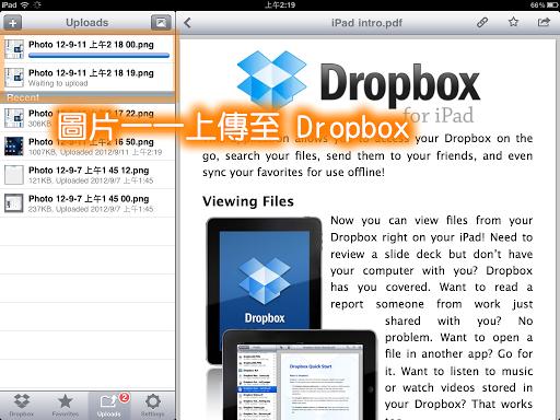 圖片逐漸上傳至 Dropbox 網站