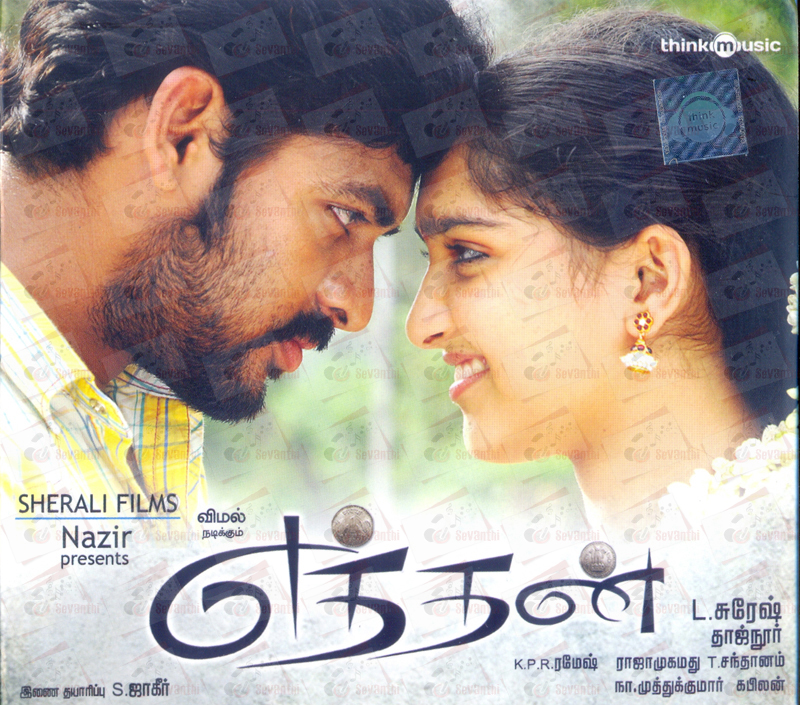 Eththan mp3 songs free download - teplovoy-centr ru