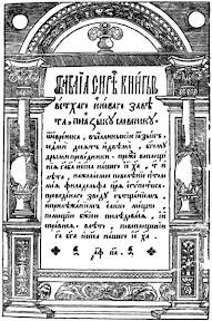 Biblia Ostrog en la Wikipedia