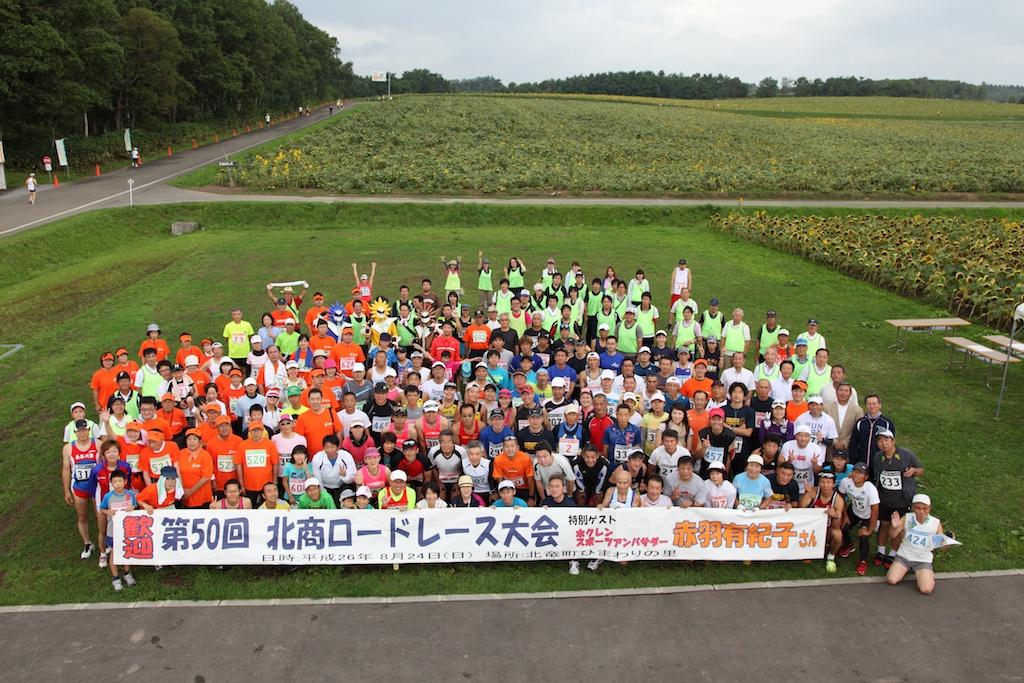 第50回北商ロードレース・赤羽有紀子さんと記念撮影