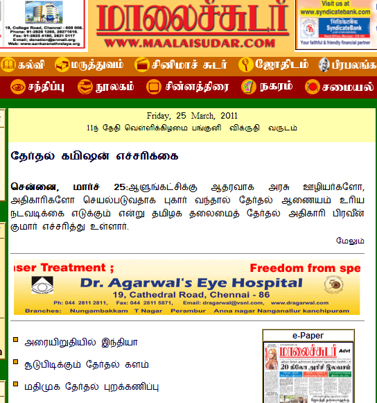 unseen news review amp information from internet read all tamil news