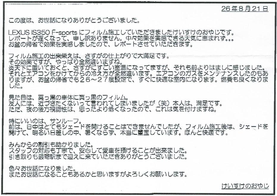 ビーパックスへのクチコミ/お客様の声:けいすけのおやじ 様(大阪府茨木市)/レクサス IS350F