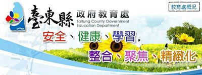台東縣 102 年春節期間開放民眾露營學校資訊整理