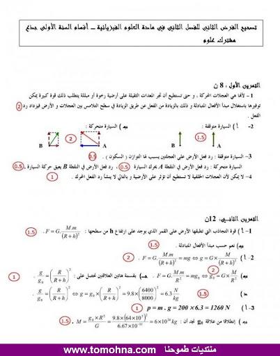 الفرض الثاني للفصل الثاني في الفيزياء مع الحل للسنة الاولى ثانوي علوم 3.jpg