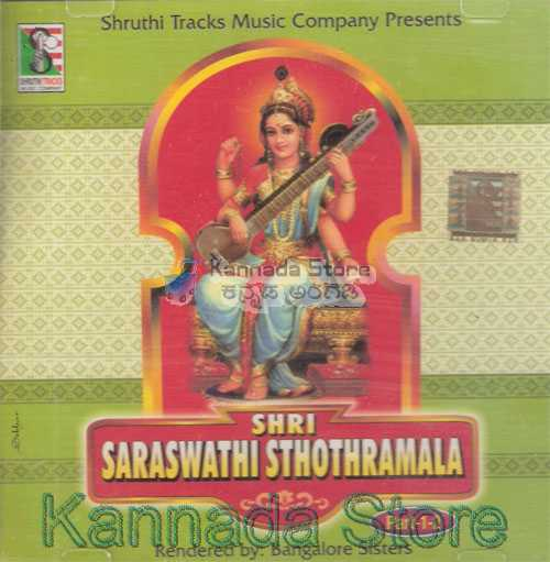 Sri Saraswathi Sthothramala By Bangalore Sisters Devotional Album MP3 Songs