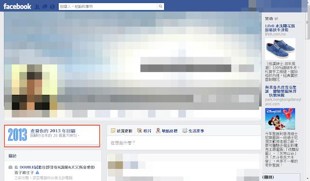 Facebook教學系列-查看你的2013年回顧~