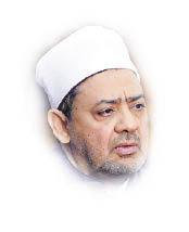 منتدى الامام الاكبر شيخ الجامع الازهر